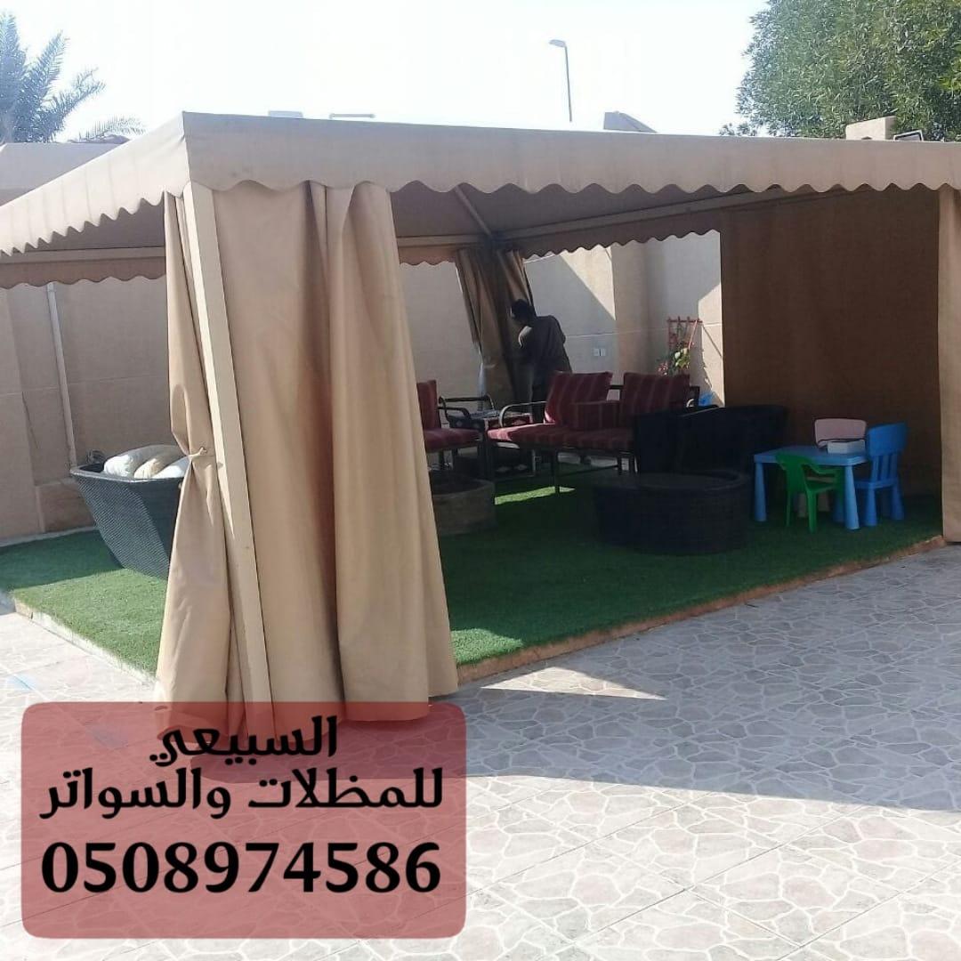 اسعار مظلات الحوش الخارجي الرياض p_1719as8123.jpg