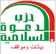 بيانات حزب الدعوة الإسلامية