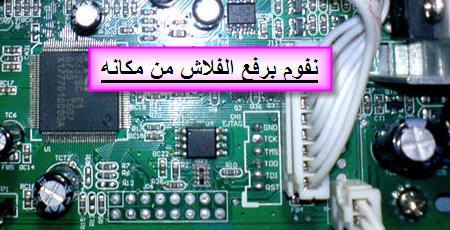 مبرمجة لشحن فلاشات وألـ atml