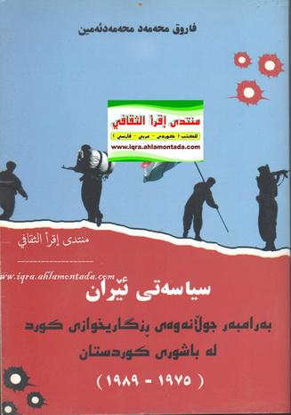 سياسهتی ئێران بهرامبهر جوڵانهوهی ڕزگاریخوازی كورد له باشوری كوردستان - فاروق محمد محمدامین P_1019gtzv11