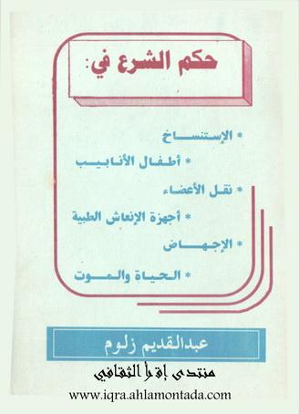 حكم الشرع في بعض القضايا المعاصرة - عبدالقديم زلوم P_10366n3351