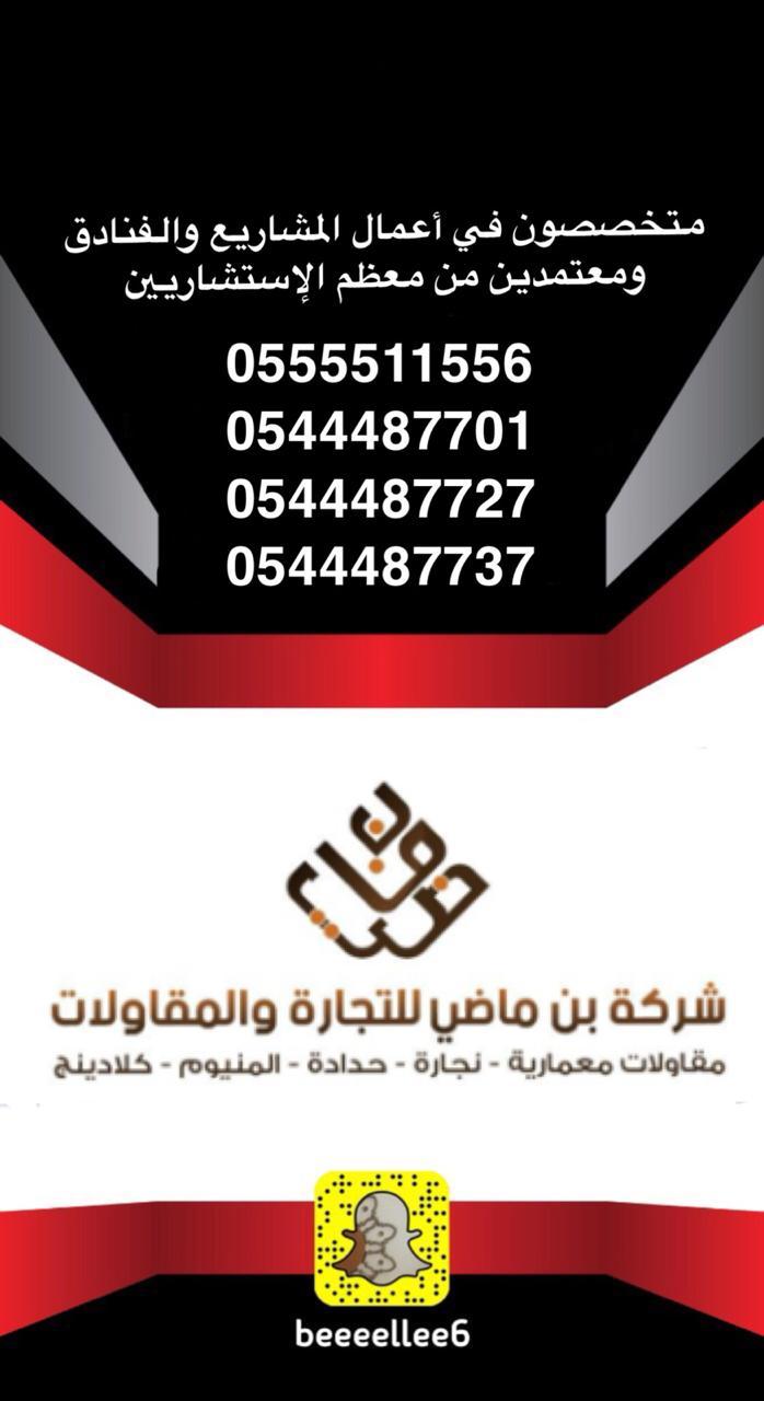 شركة بن ماضي للتجارة والمقاولات  P_10552rw8m1