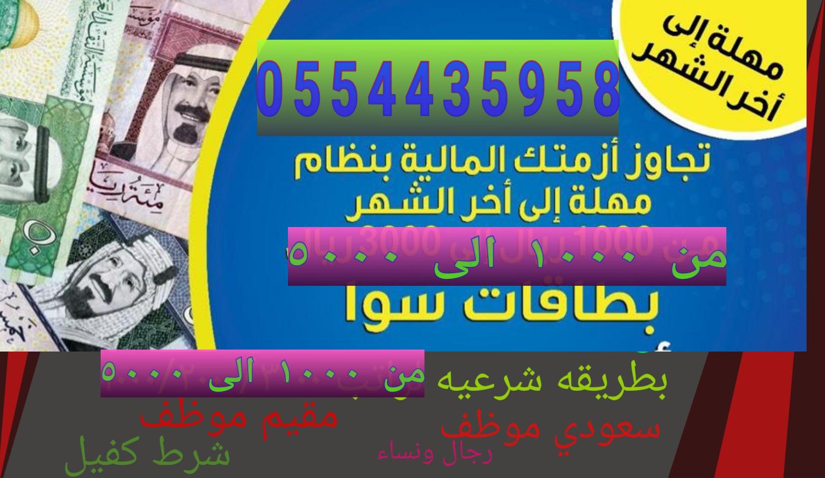 الراتب بالرياض 0554435958 بطاقات للراتب