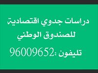 مكتب دراسة جدوى بالكويت P_1146bvt937
