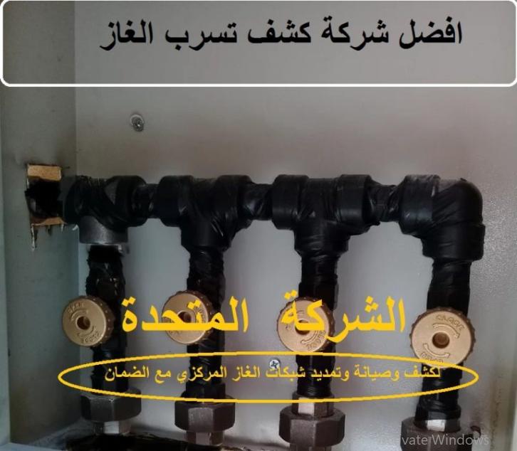 شركة كشف تسربات الغاز المركزي مع الضمان المتحدة P_11620h3rr3