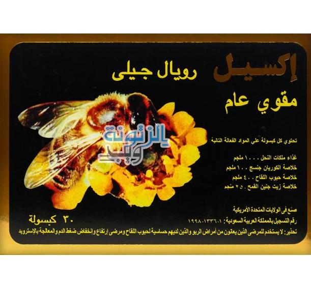 غذاء ملكات النحل رويال جيلي 1000