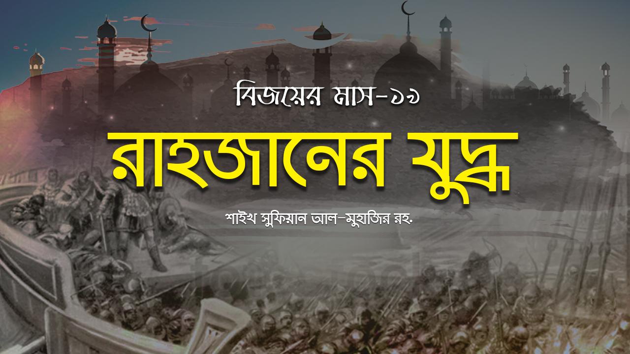 বিজয়ের মাস সিরিজ-১৯ ||  রাহজানের যুদ্ধ  || -শাইখ সুফিয়ান আল-মুহাজির রহ. || বাংলা ডাবিং