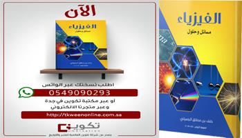 ;كتاب الفيزياء مسائل وحلول