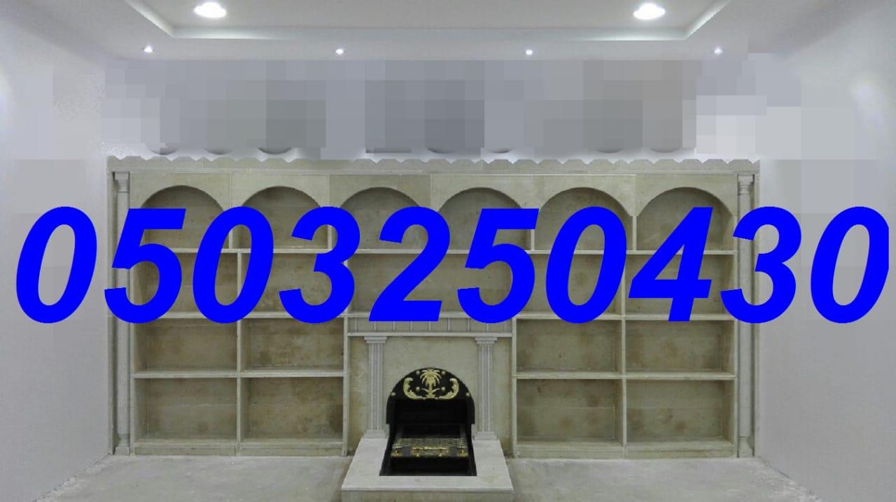 معلم مشبات , مشبات الرياض , معلم مشبات بالرياض , 0503250430 P_1252dq0426