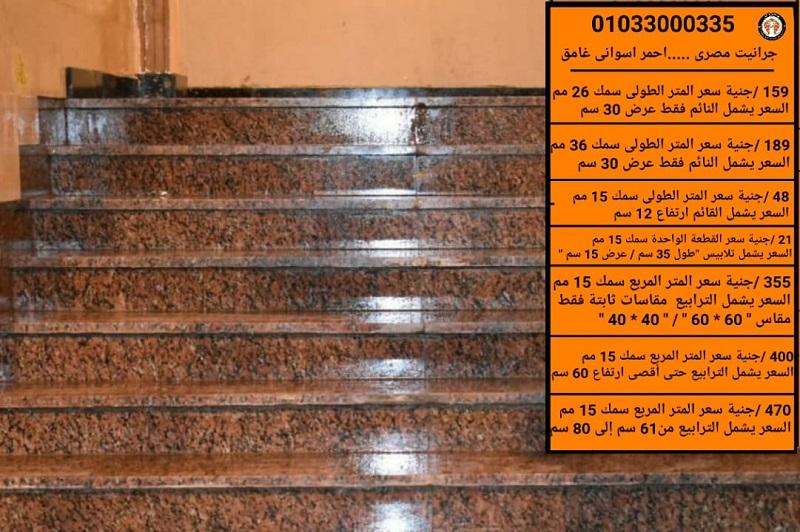 اسعار الرخام بمصر  | انواع الرخام والجرانيت | ارضيات ودرج سلم رخام P_1290nraej1