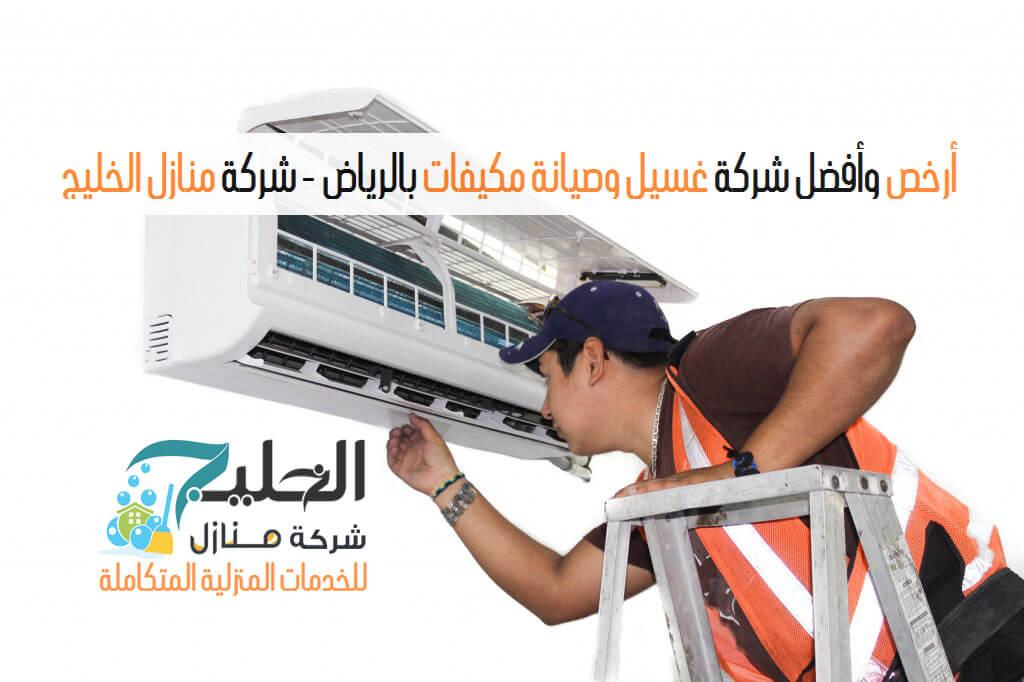 خدمات شركة منازل الخليج بالرياض
