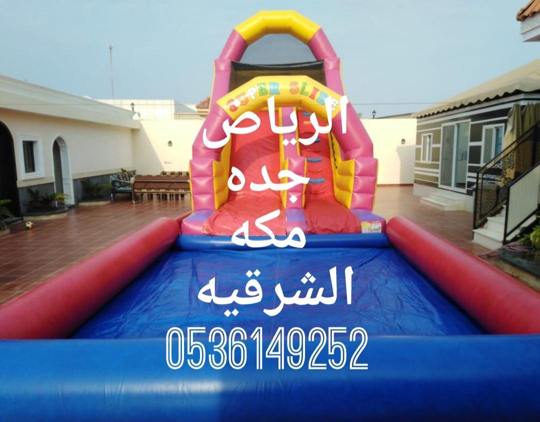 نطيطة، ملعب صابوني. العاب هوائية في الرياض جده الشرقيه مكه 0536149252 تأجير نطيطات،  P_1334v62u75