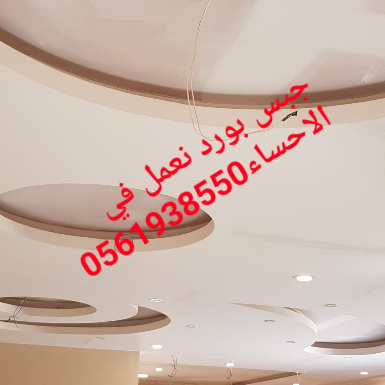 ديكورات بالاحساء الاحساء 0561938550