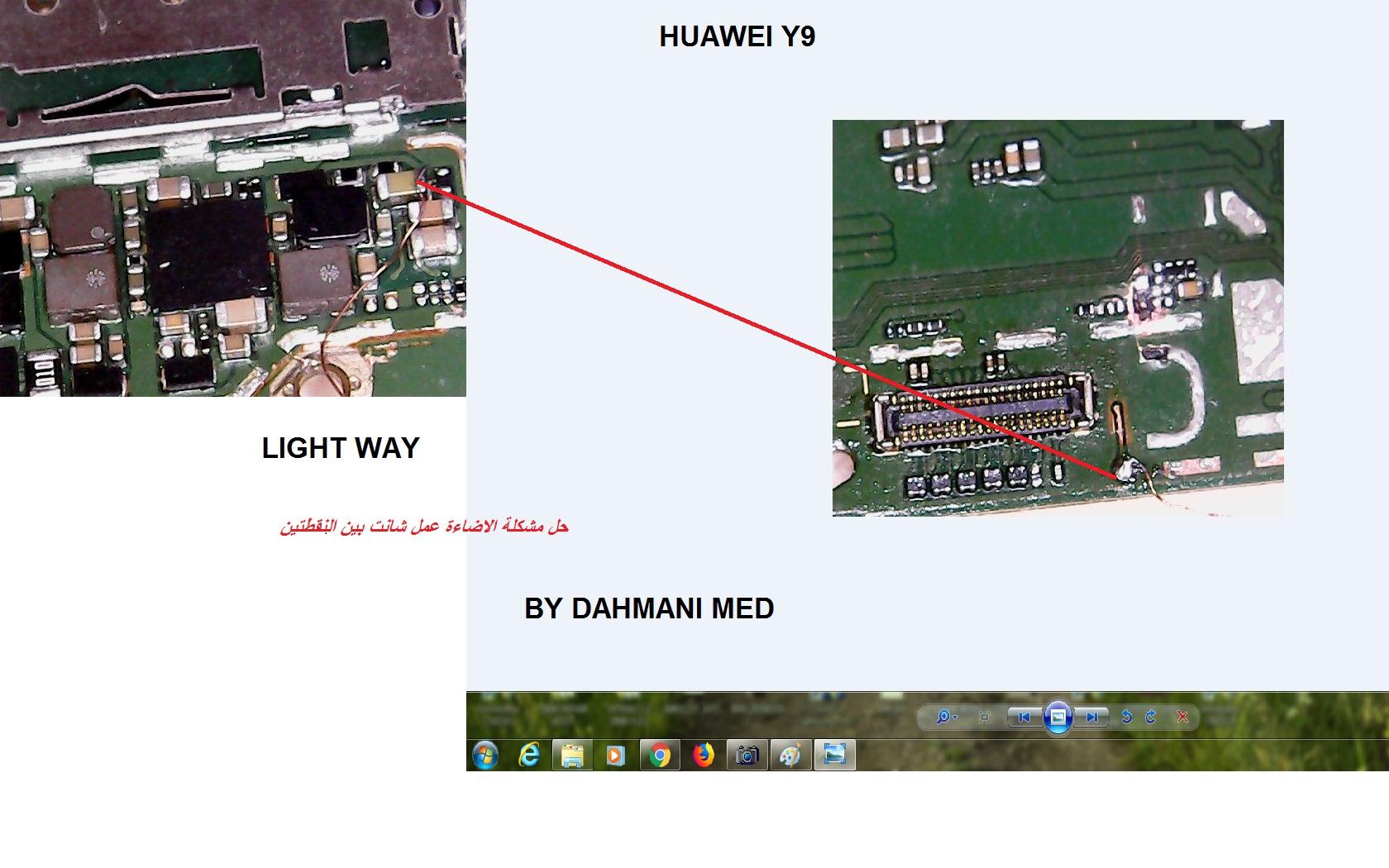 حل مشكلة الاضاءة huawei y9