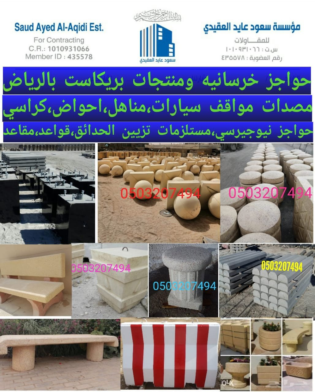 مؤسسة سعود العقيدي 0503207494 صبات خرسانيه بالرياض.مصدات اسمنتية في الرياض P_1410hu9e70