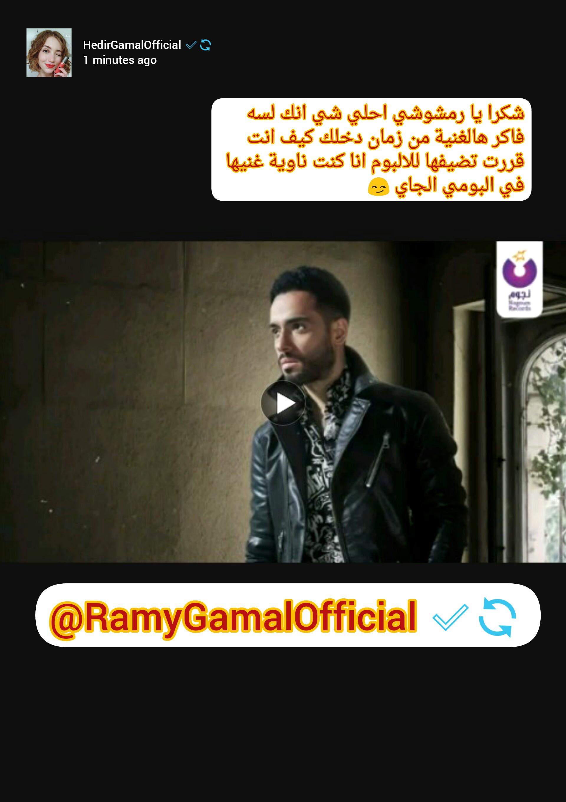 في الفن : رامي جمال يرتبط بهدير جمال من جديد و يبدي رأيه في كليب الوان