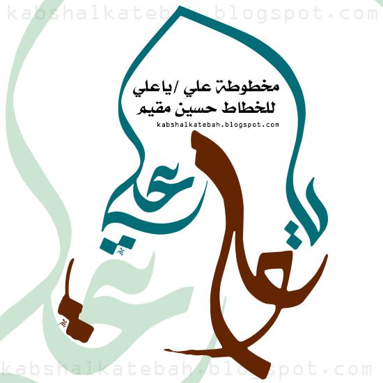 مخطوطة علي / ياعلي للخطاط حسين مقيم P_1532ddyf51