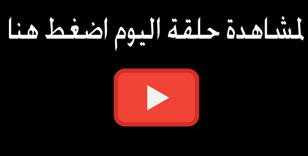 مسلسل النهاية الحلقة 12 - فيديو لاروزا | مسلسل النهاية الحلقة الثانية عشر - بجودة عالية p_1534s5q961.png