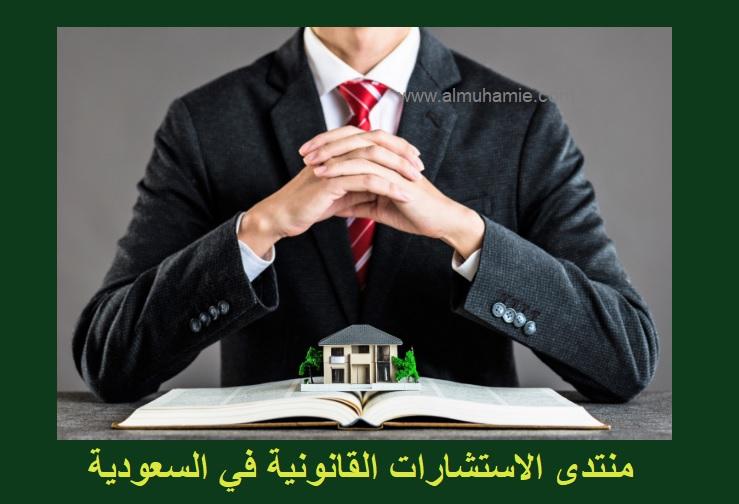 منتدى الاستشارات القانونية السعودي