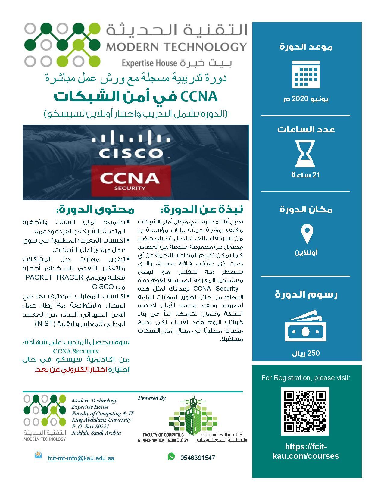 دورات بيت خبرة التقنية الحديثة بكلية الحاسبات وتقنية المعلومات جامعة الملك عبد العز
