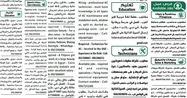 الوسيط دبي - وظائف الوسيط دبى pdf
