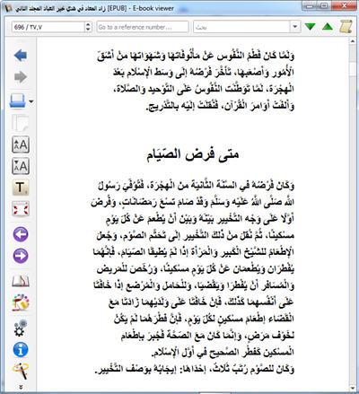 للهواتف والآيباد زاد المعاد في هدي خير العباد المجلد الثاني P_167097hzv2