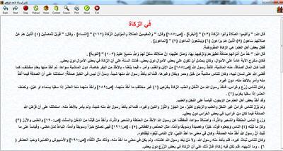 كتاب الرسالة للإمام الشافعي كتاب الكتروني رائع P_16995z3w82