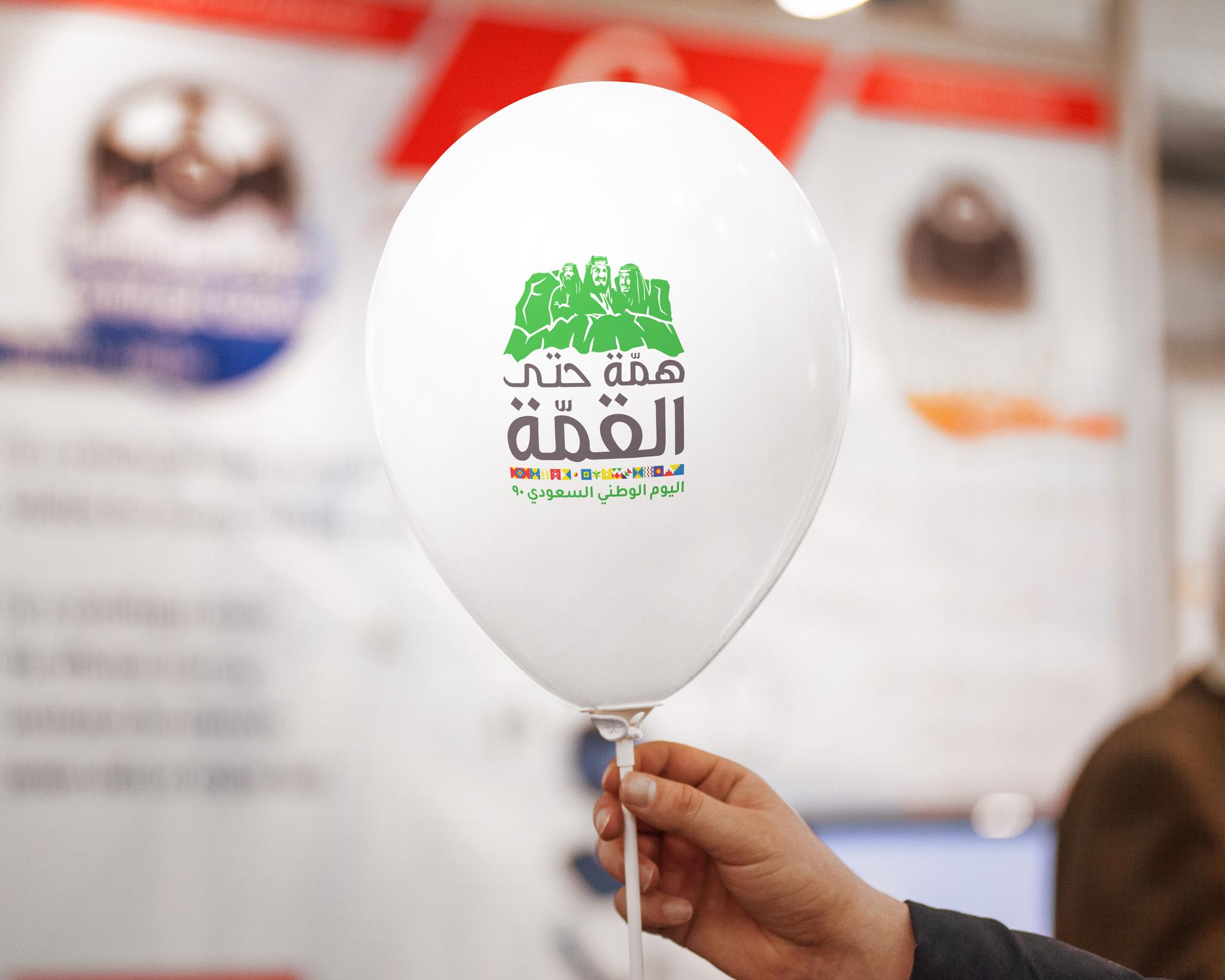هوية شعار اليوم الوطني السعودي التسعون 90 1442هـ 2020 منتدى التعليم توزيع وتحضير المواد الدراسية