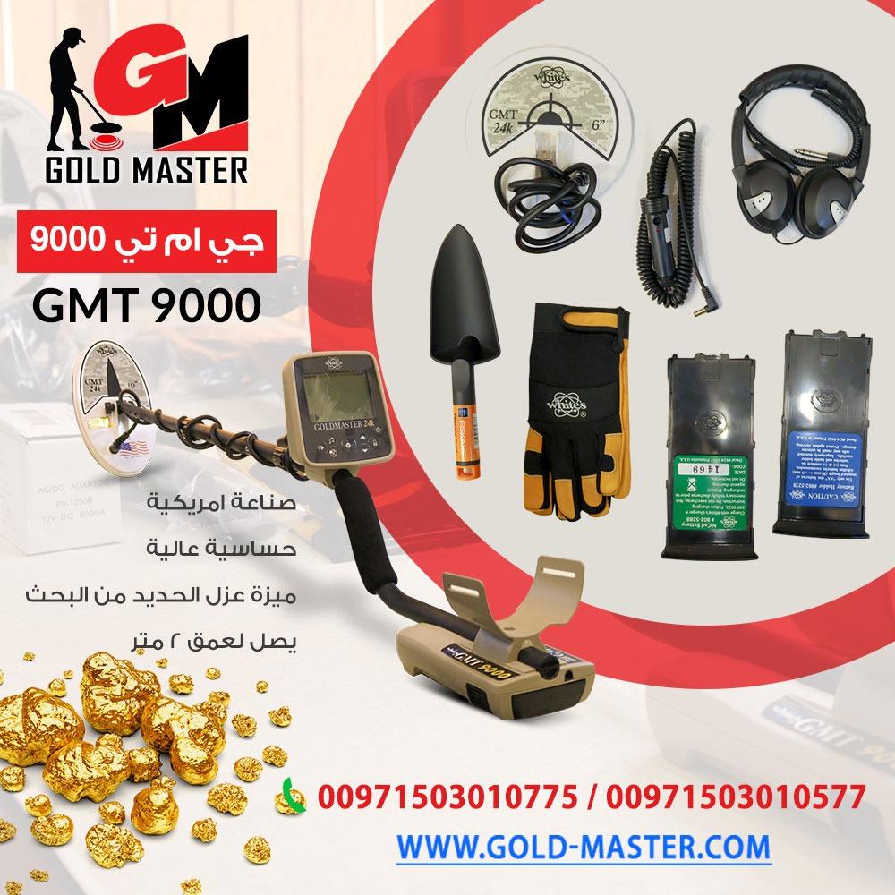 جهاز كشف الذهب والمعادن جى ام تى 9000 P_17187q1742