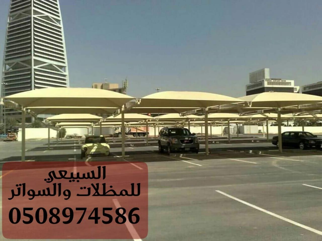 مظلات الرياض تركيب مظلات سيارات