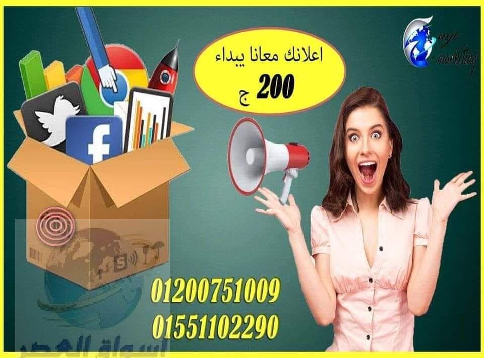 اعلانات | تسويق | اعلانات فيس بوك | شركة ام جى في للتسويق الالكترونى P_17661lhqu1