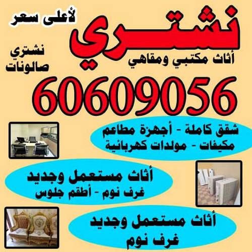 شراء اثاث مستعمل بالكويت 66808777