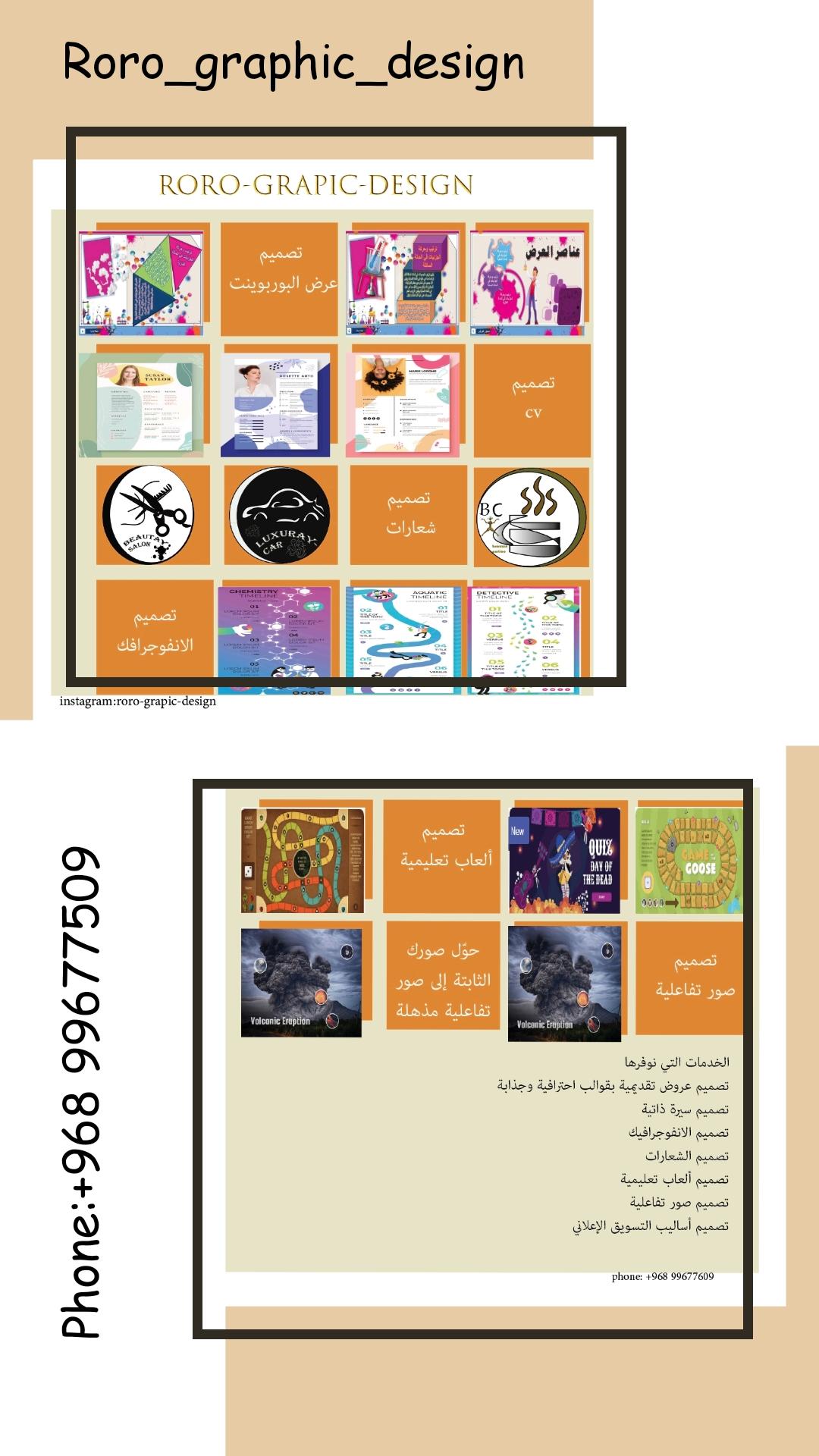خدمات موقع Roro-Graphic-Design