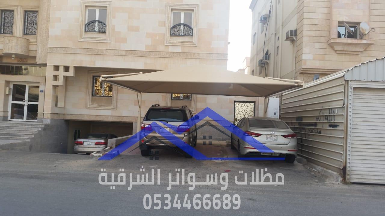 تفصيل مظلات في الدمام , 0534466689 لكافة الاستخدمات P_2063rvazo9