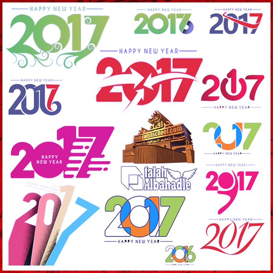 فيكتور ارقام السنه الجديده 2017