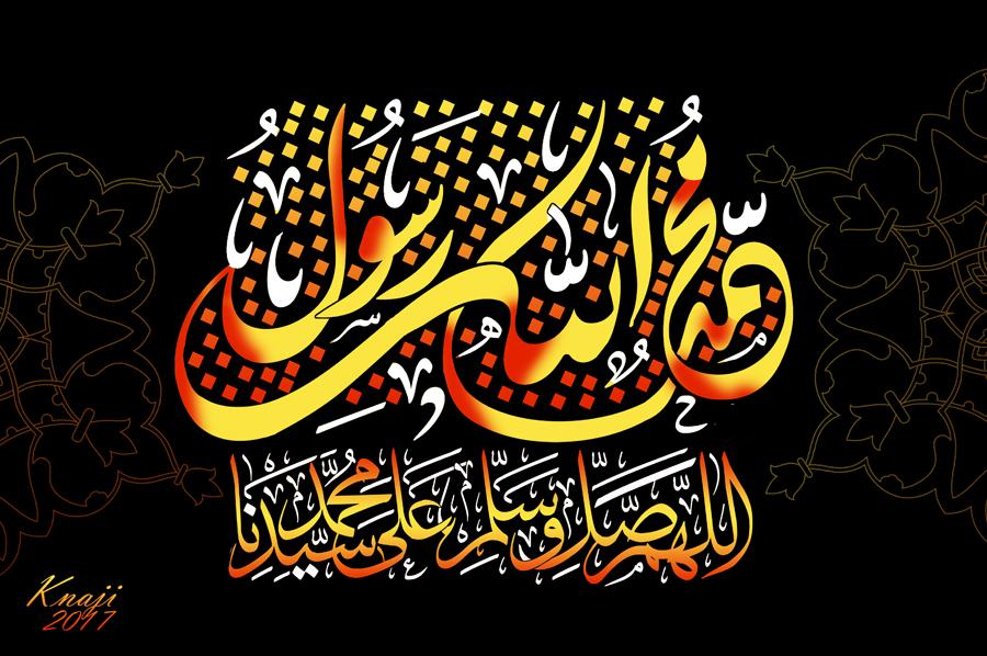 تصميم لحبيبنا وسيدنا محمد عليه افضل الصلاة واتم التسليم (003 )