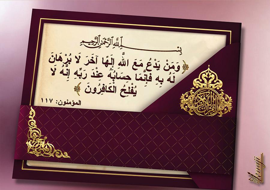 آيات من القرآن الكريم ( وَمَنْ يَدْعُ مَعَ اللَّهِ إِلَهًا آخَرَ لَا بُرْهَانَ لَهُ بِهِ  )