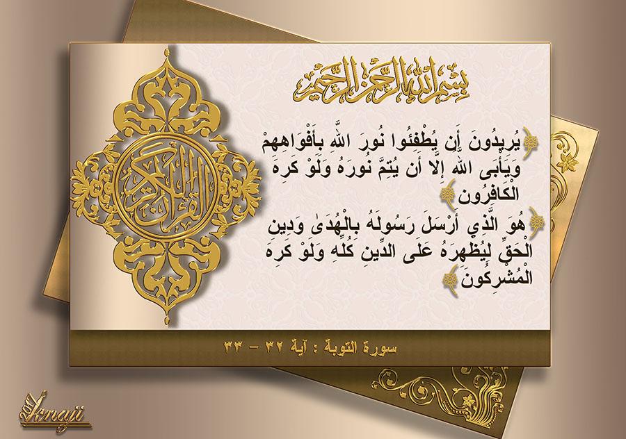 آيات من القرآن الكريم  ( يُرِيدُونَ أَن يُطْفِئُوا نُورَ اللَّهِ بِأَفْوَاهِهِمْ  )