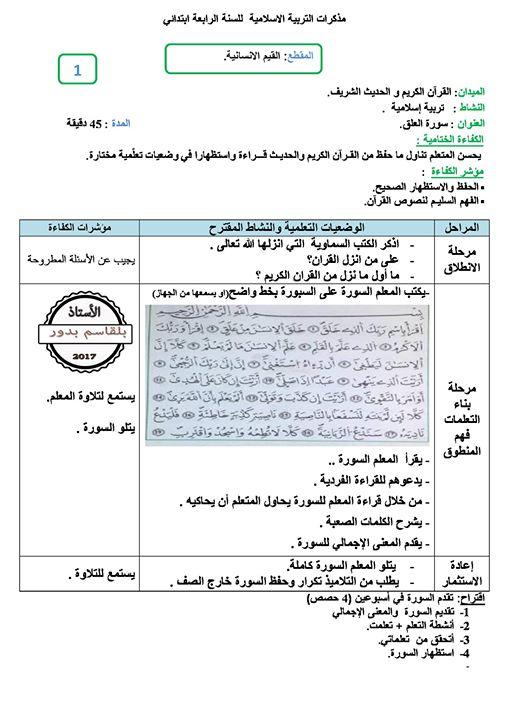 نموذج مذكرة تربية اسلامية * الدرس الأول - سورة العلق - * للسنة الرابعة  ابتدائي . - منتديات الجلفة لكل الجزائريين و العرب