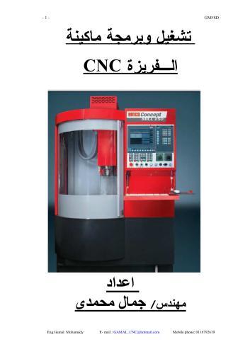كتاب تشغيل وبرمجة ماكينة الفريزة CNC  P_8524bcei4