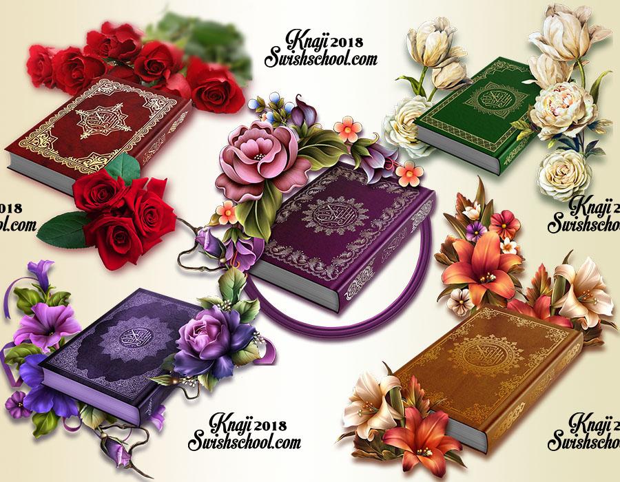 اجمل صور للقرآن الكريم مع الورود دون خلفية 1
