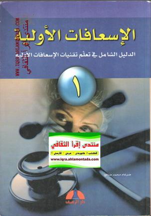 الإسعافات الأولية - ضرغام محمد صالح P_971foogk1